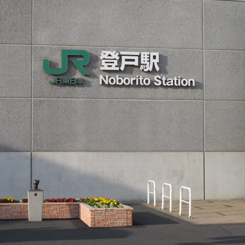 JR Noborito Station