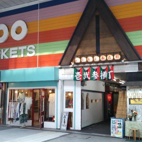 Iroha Yokocho: 100 markets