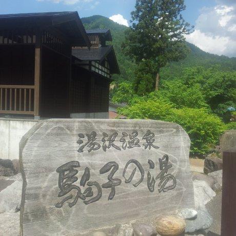 Komako-no-yu, Yuzawa