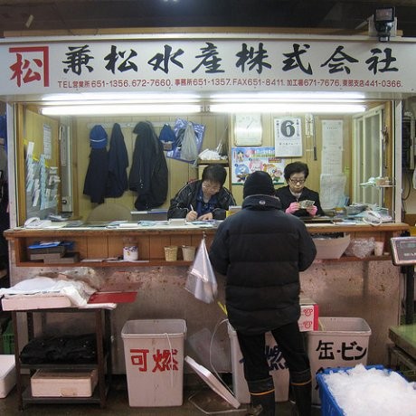 Uonotana Shops and Kobe Fish Market