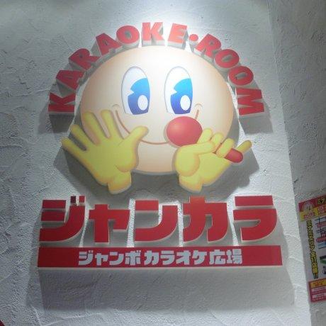 Karaoke Hiroba (Jankara)