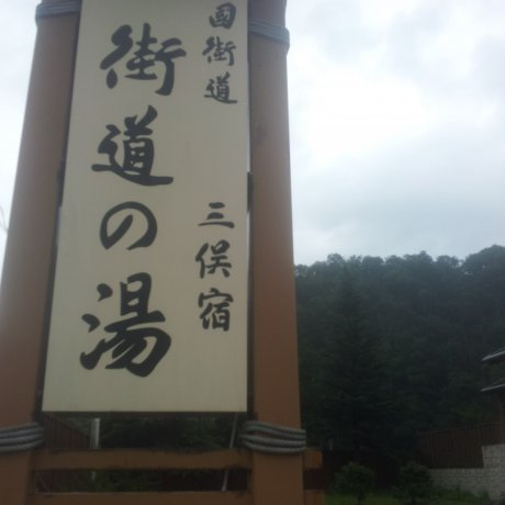 Kaido-no-yu by Kagura Ski Resort