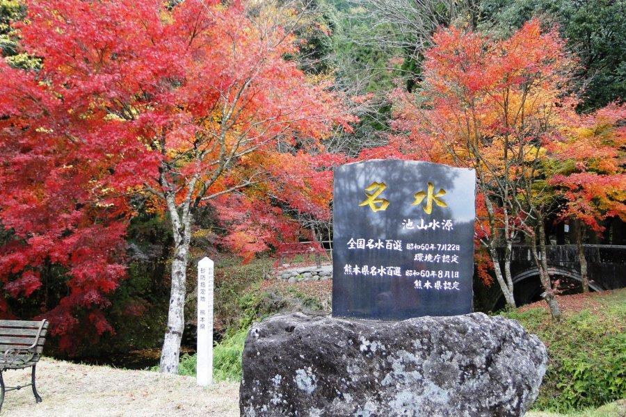 Ikeyama Fountainhead