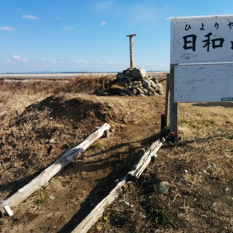 Japan's ''New'' Lowest Mountain