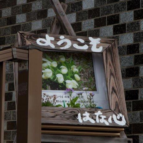 Nature Inn Hanashin, Rebun Island