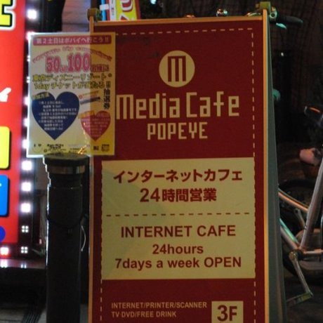 Media Cafe Popeye Hamamatsu