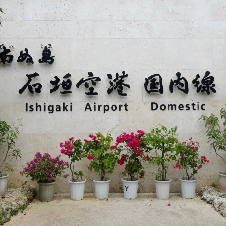 Painushima Ishigaki Airport