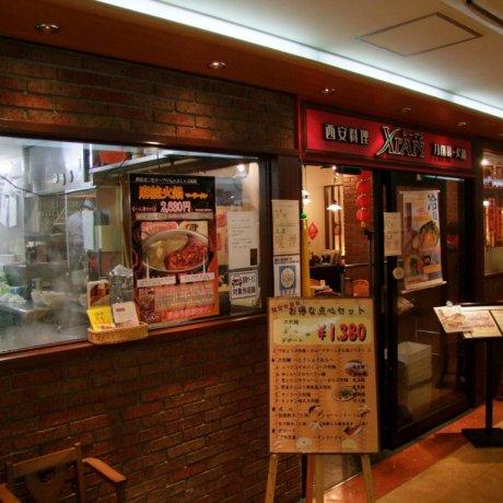 Chinese Noodles at Yokohama's Xi'an