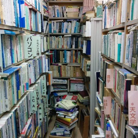 Sho-Kodo Secondhand Bookstore