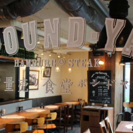 Pound-ya Steakhouse