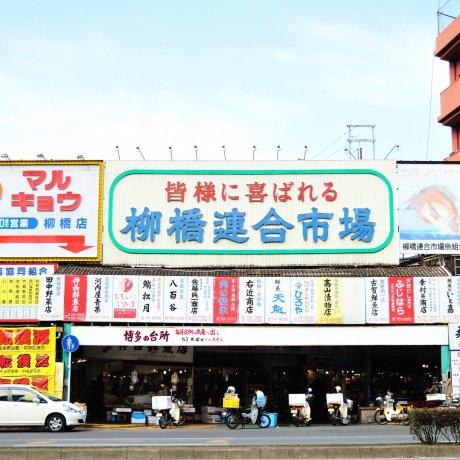 Yanagibashi Rengo Fish Market