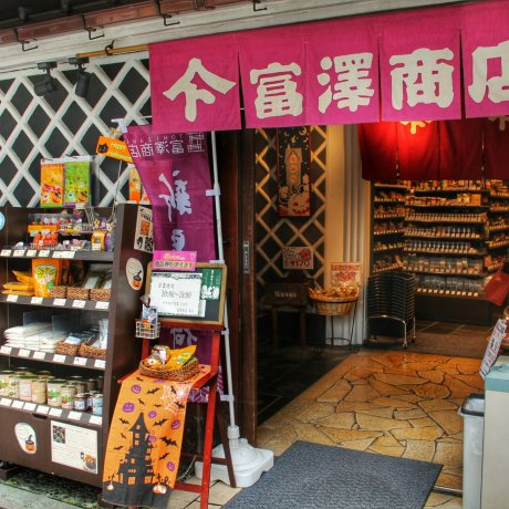 Dried Foods in English at Tomizawa