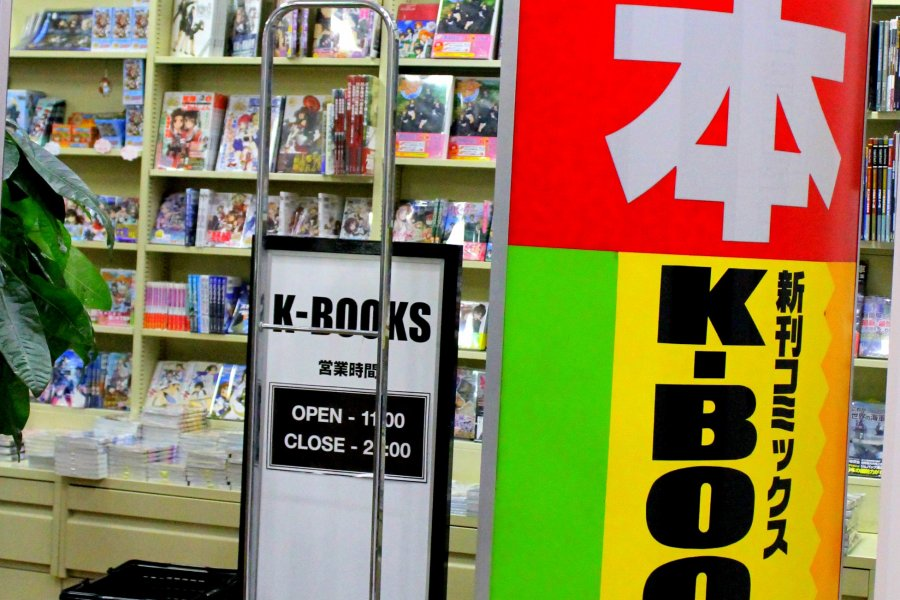 Akihabara's K-Books