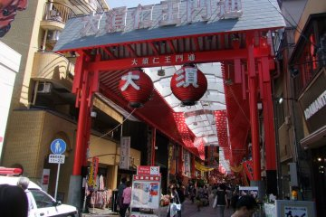 Osu Kannon Shopping District