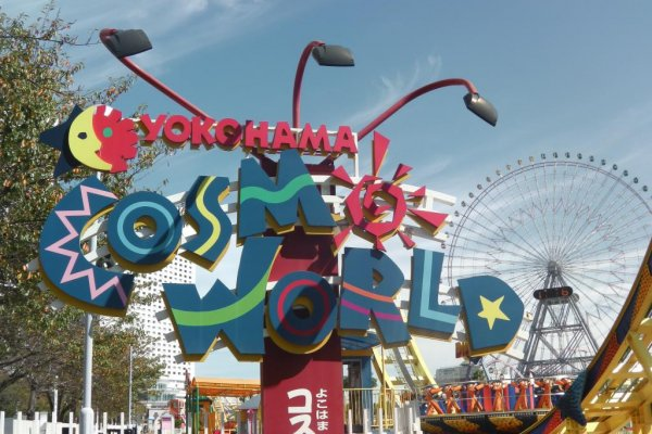 Yokohama Cosmo World Amusement Park Kanagawa Japan Travel – Yokohama Tourist Map
