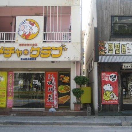 Shisen-en Chinese Cafe and Karaoke [CLOSED]