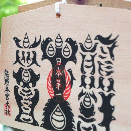 Grand Shrine of Kumano Hongu Taisha