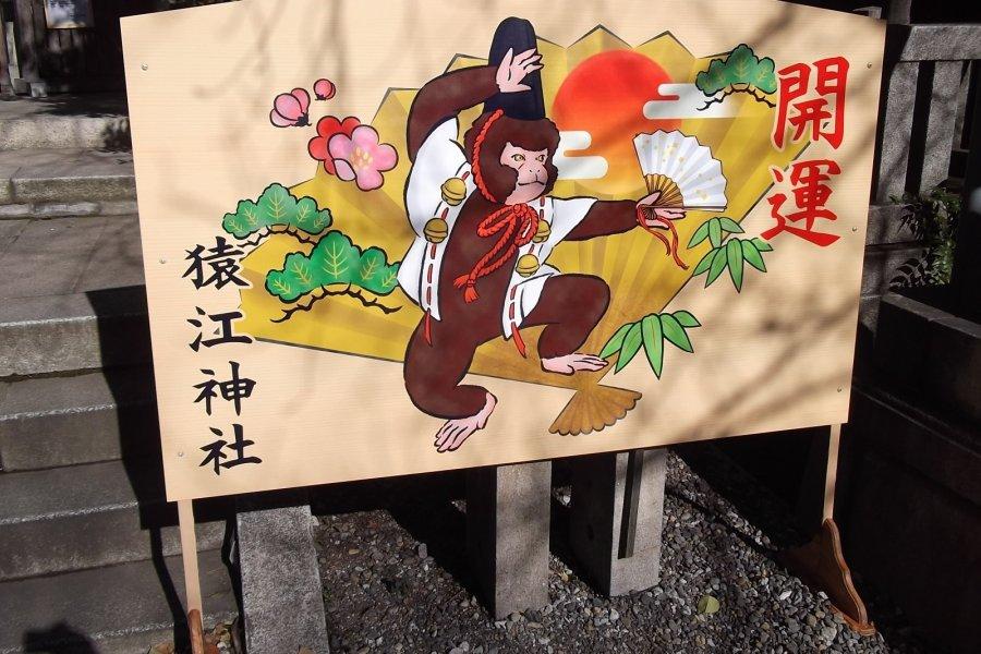 Sarue-jinja Shrine