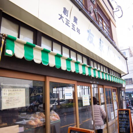 Tomonaga Bread Shop