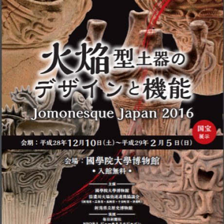 Jomonesque Japan 2016