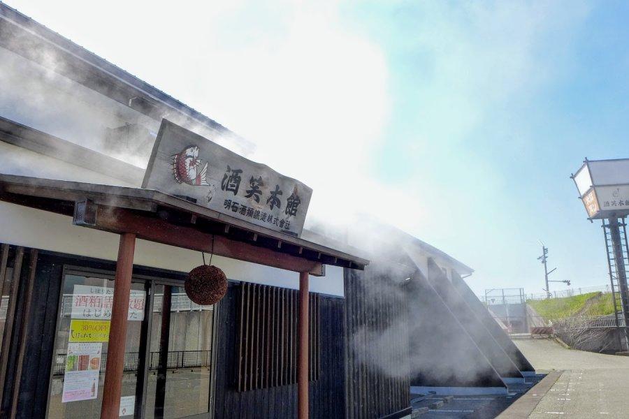 The Akashi Sake Brewery