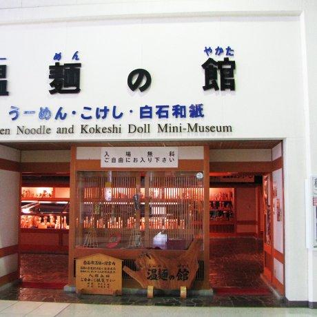 Kokeshi Doll Mini Museum