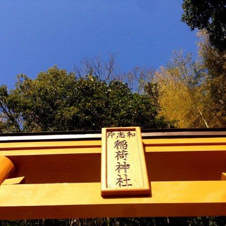 Katashiwa Inari Shrine