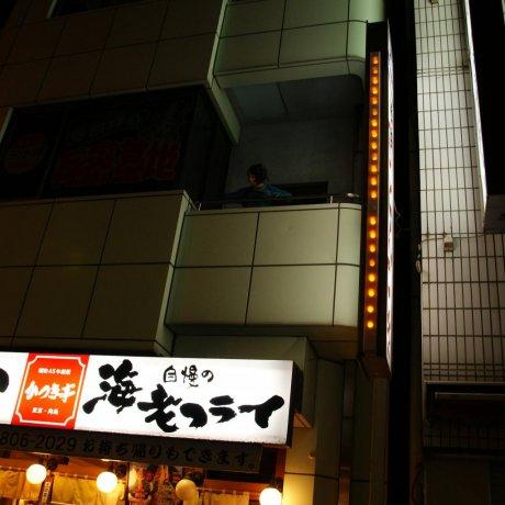 Tonkatsu in Asakusa