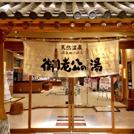 Goroko no Yu Hot Spring