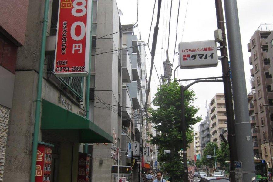 Poku Poku Bento Zenpin 280 Yen
