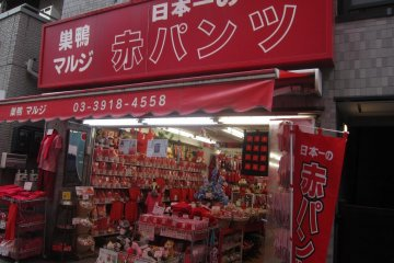 Maruji, The Red Shop in Sugamo