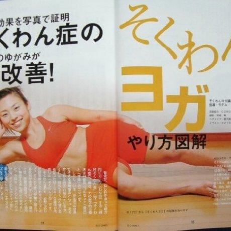 Sokuwan Yoga for Scoliosis