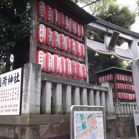 Ikejiri Inari Shrine in Tokyo