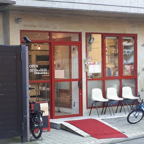Boulangerie Trois Bakery