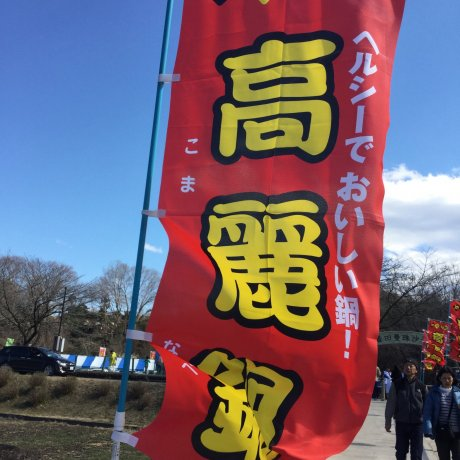 The 5th Nabe Matsuri Hanno & Hidaka