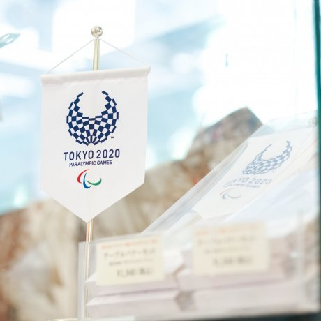 Tokyo 2020 Summer Paralympic Games