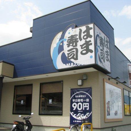 Hamazushi Yukawa