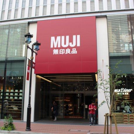 MUJI HOTEL GINZA & Global Flagship Store