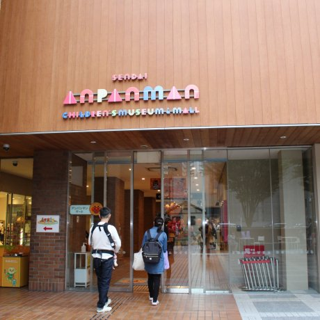 The Sendai Anpanman Children's Museum and Mall