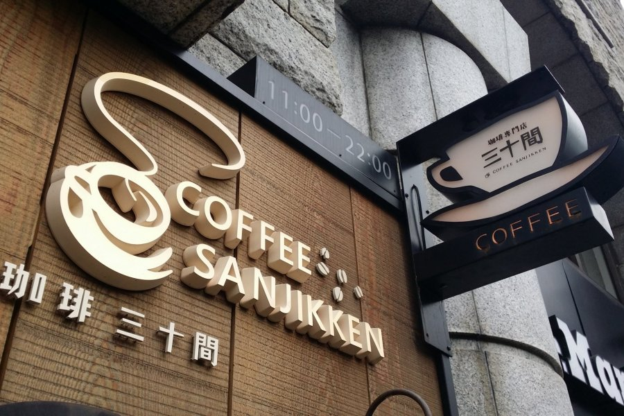 Coffee Sanjikken in Aoyama