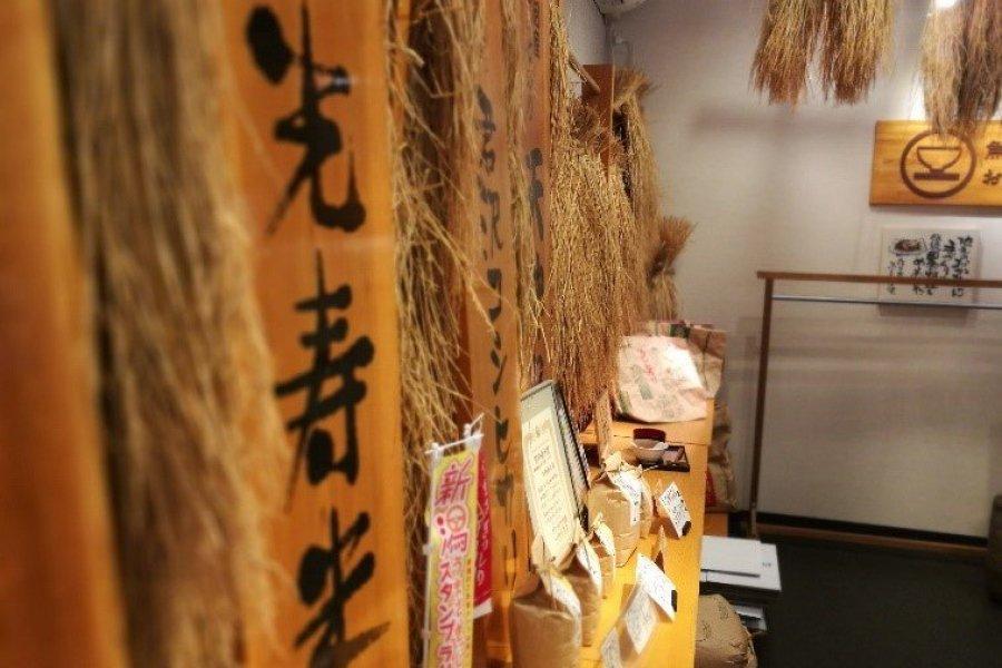 Okome no Gakkou
