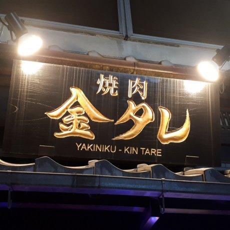 Yakiniku Kintare, Soka City