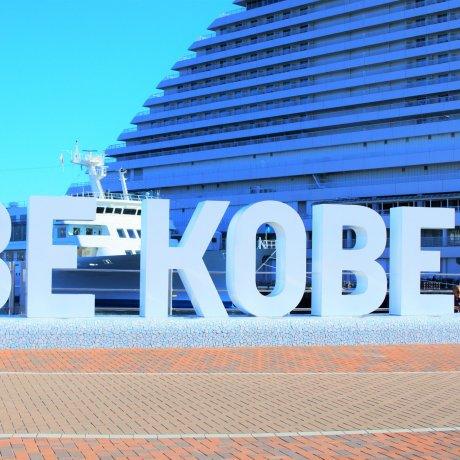 Meriken Park in Hyogo