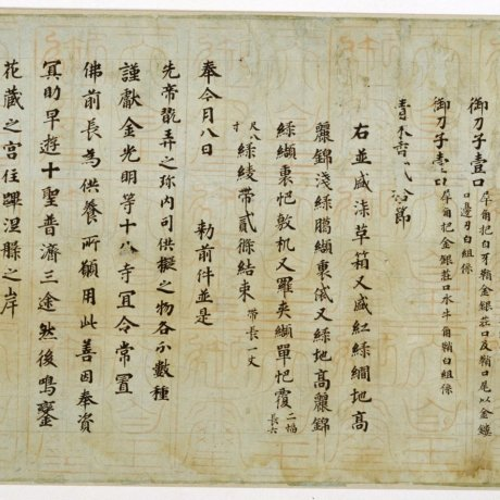 Tokyo's National Treasures - Ancient Documents