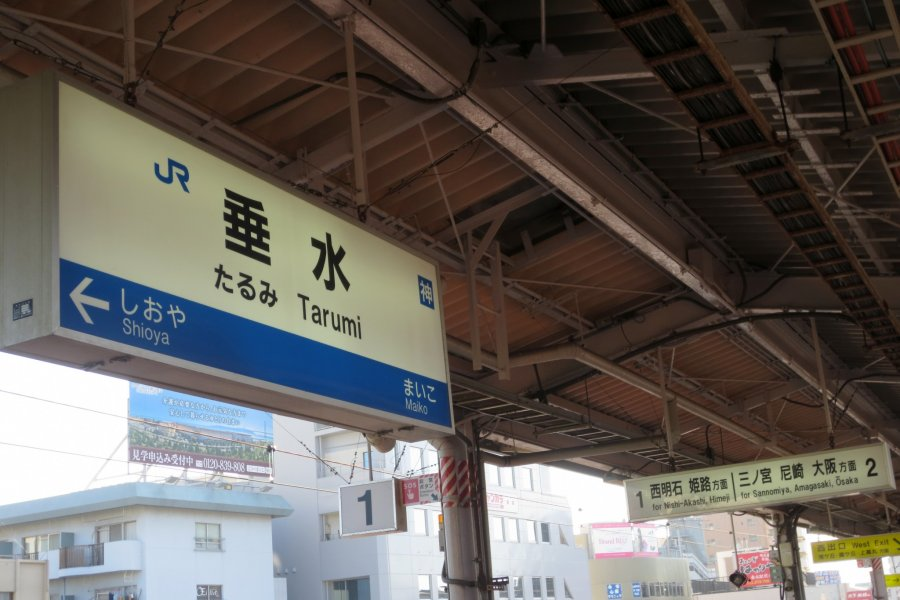 JR Tarumi Station