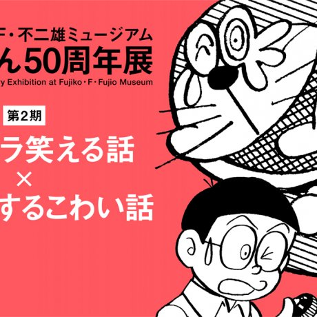 Doraemon 50th Anniversary Exhibition