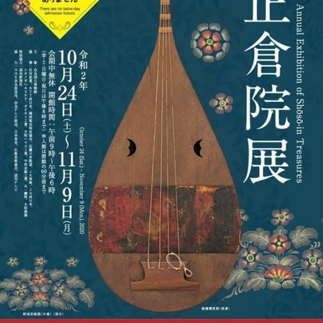 The 72nd Annual Exhibition of Shoso-in Treasures