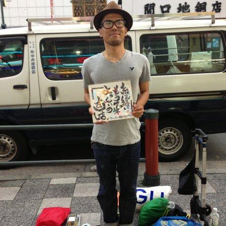 Meet Sola by Yoshimi