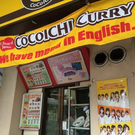 Curry House CoCo Ichibanya Yokosuka