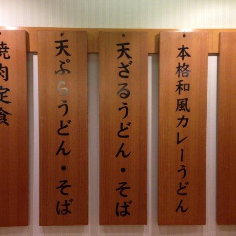 Udon Bowl Donya